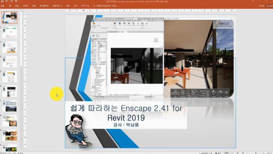 쉽게 따라하는 Enscape 2.41 for Revit 2019