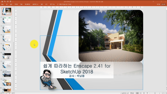 쉽게 따라하는 Enscape 2.41 for SketchUp 2018