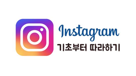 왕초보를 위한 Instagram(인스타그램) 제대로 배우기(모바일용)