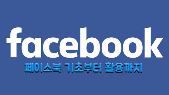 왕초보를 위한 Facebook(페이스북) 제대로 배우기(PC)