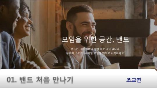 왕초보를 위한 BAND(밴드) 제대로 배우기 - PC용 (2018년)