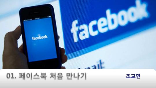 왕초보를 위한 Facebook(페이스북) 제대로 배우기 - 스마트폰용 (2018년)