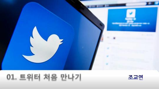 왕초보를 위한 twitter(트위터) 제대로 배우기 - PC용 (2018년)