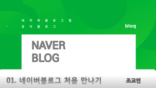 왕초보를 위한 네이버 블로그 만들고, 관리하기 Part.1