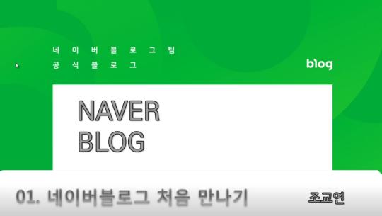 왕초보를 위한 네이버 블로그 만들고, 관리하기 Part.2