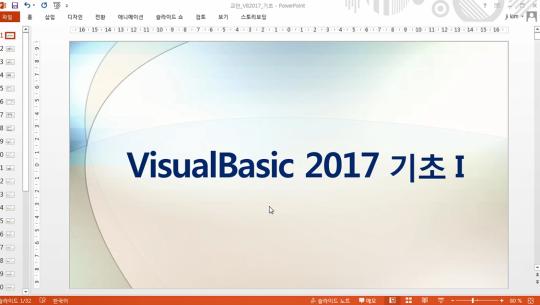 Visual Basic 2017 제대로 배우기 - 기초 Part.1
