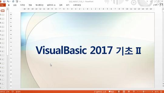 Visual Basic 2017 제대로 배우기 - 기초 Part.2-1