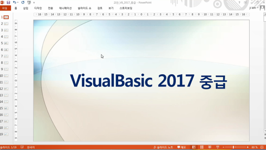 Visual Basic 2017 제대로 배우기 - 중급 Part.1