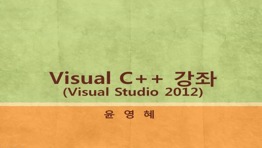 C++ (Visual Studio 2012) 배우기