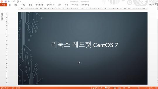 리눅스 CentOS 7 제대로 배우기 Part.1