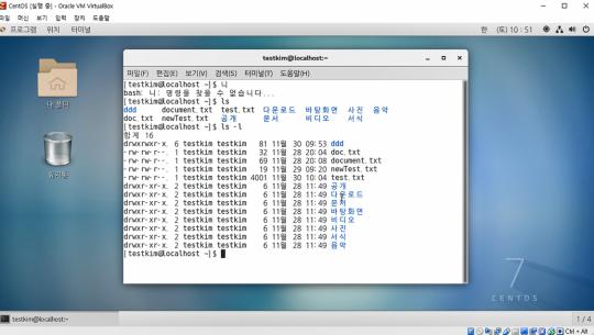리눅스 CentOS 7 제대로 배우기 Part.2