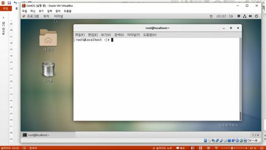 리눅스 CentOS 7 제대로 배우기 Part.3