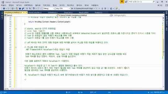 ASP.NET MVC5 프레임워크를 이용한 웹개발 Part.2 (기초2)