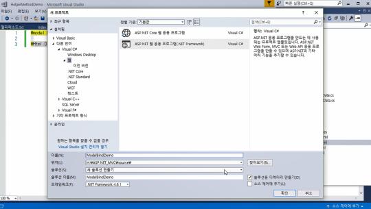 ASP.NET MVC5 프레임워크를 이용한 웹개발 Part.4 (중급1)