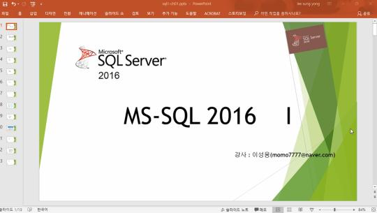 MS-SQL Server 2016 제대로 배우기