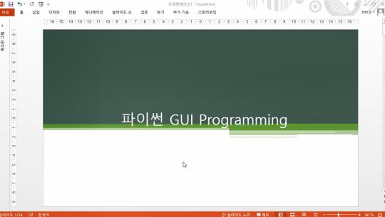 Python(파이썬) GUI Programming Part.1 (기초1)