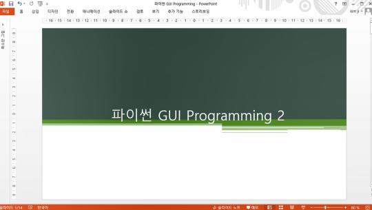 Python(파이썬) GUI Programming Part.2 (기초2)