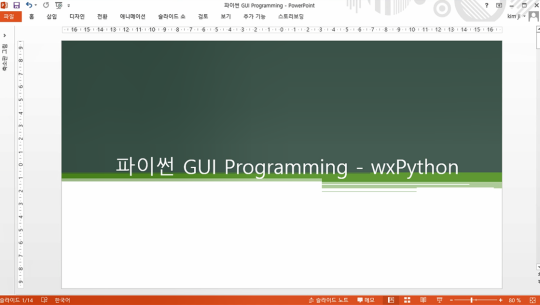 Python(파이썬) GUI Programming Part.3 (wxPython)